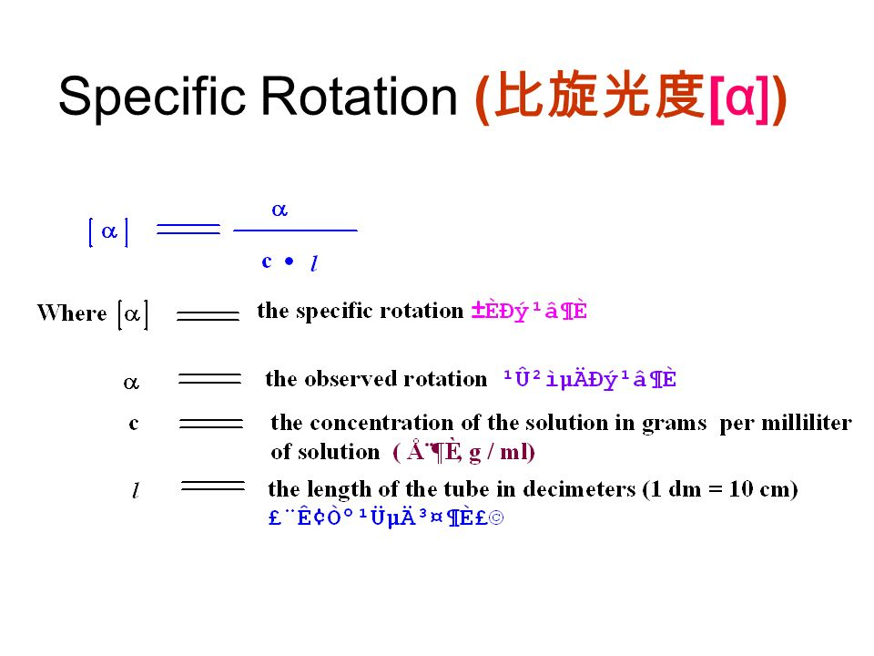 Chapter 5 Stereochemistry(立体化学): Chiral Molecules(手性分子)